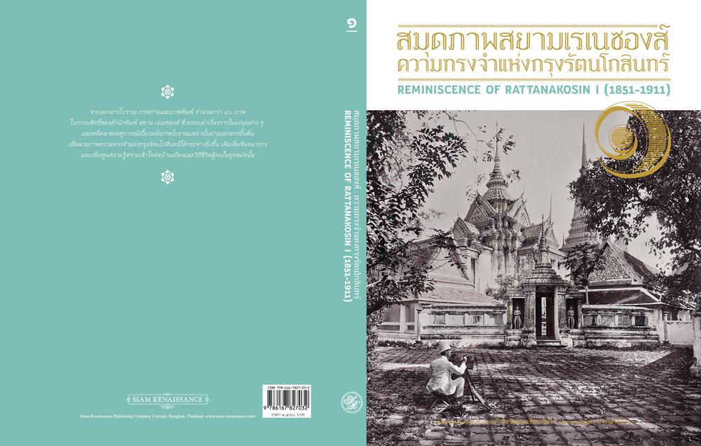 สมุดภาพสยามเรเนซองส์ : ความทรงจำแห่งกรุงรัตนโกสินทร์ เล่ม ๑ REMINISCENCE OF RATTANAKOSIN Vol.1 (1851 - 1911)